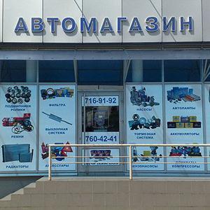 Автомагазины Асекеево