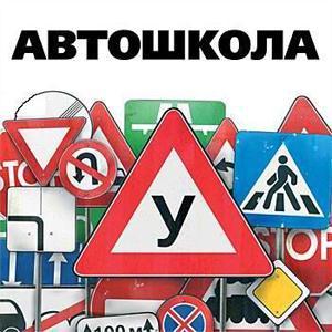 Автошколы Асекеево