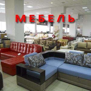 Магазины мебели Асекеево