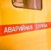 Аварийные службы в Асекеево