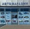 Автомагазины в Асекеево