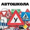 Автошколы в Асекеево