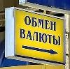 Обмен валют в Асекеево