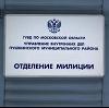 Отделения полиции в Асекеево
