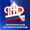 Пенсионные фонды в Асекеево