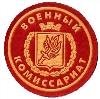 Военкоматы, комиссариаты в Асекеево